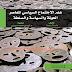 كتاب علم الاجتماع السياسي المعاصر، العولمة والسياسة والسلطة