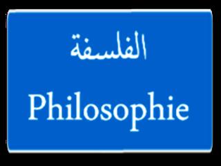 الفلسفة ثانية بكالوريا