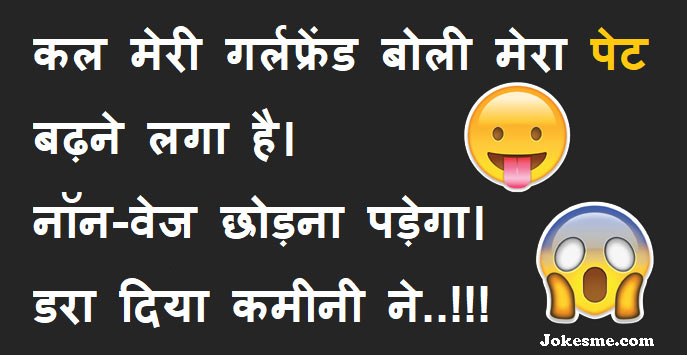 Girlfriend Boyfriend Most Funny Hindi Jokes
