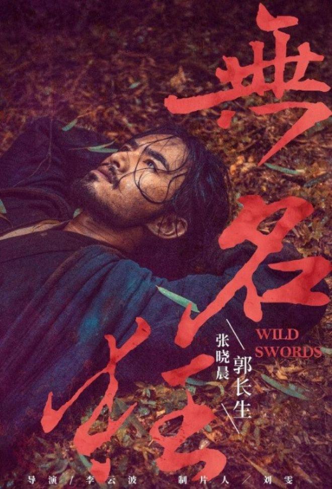 Wild Swords, Poster