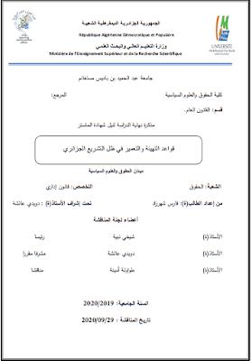 مذكرة ماستر: قواعد التهيئة والتعمير في ظل التشريع الجزائري PDF