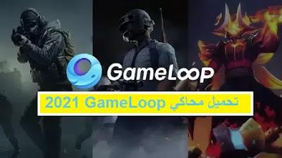 تحميل محاكي game loop الصيني و تحميل محاكي game loop بعد التحديث الجديد 2021