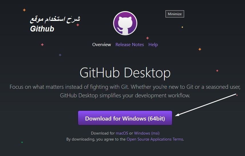 التسجيل في موقع GitHub