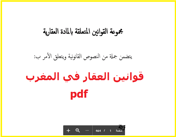 قوانين العقار في المغرب pdf