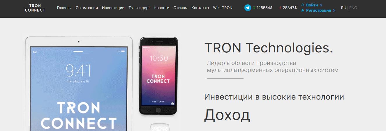 [SCAM] tron-connect.com – Отзывы, развод, мошенники!
