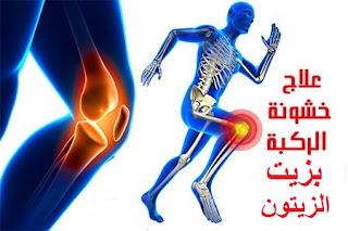 علاج خشونة الركبة بزيت الزيتون 3 نصائح لعلاج ركبتك