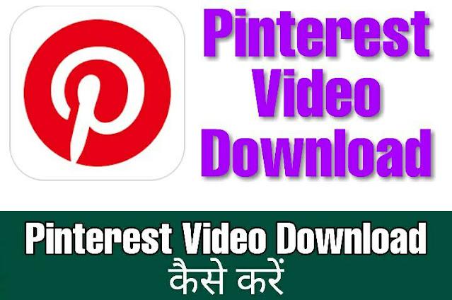 Pinterest video download कैसे करें