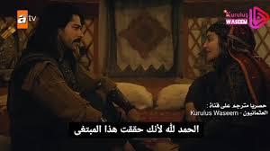 مسلسل قيامة عثمان الحلقة 6 السادسة مترجمة للعربية HD شاشة كاملة