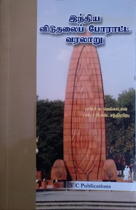 இந்திய விடுதலைப் போராட்ட வரலாறு - க வெங்கடேசன்  | Inthiya Viduthalai Poratta Varalaru G. Venkatesan
