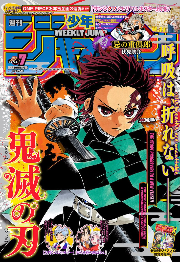 DEMON SLAYER: KIMETSU NO YAIBA CHAPTER 45 23