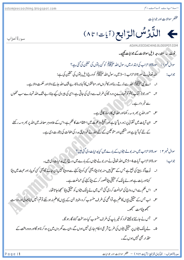 surah-al-ahzab-ayat-01-to-08-short-question-answers-islamiat-10th