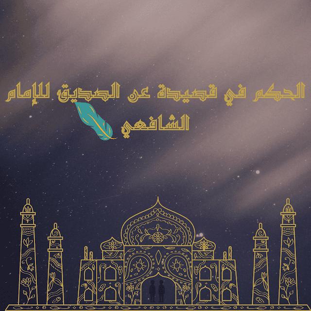 قصيدة عن الصداقة للإمام الشافعي