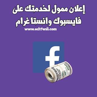 إعلان ممول على فايسبوك وانستاغرام