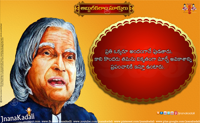 Dr. Abdul Kalam Most Inspirational Messages in Telugu-Inspirational Kalam Speeches in Telugu,APJ Abdul Kalam Telugu Best Quotes and Messages in Telugu,Apj abdul kalam inspiring telugu quotes,Abdul kalam Inspirational Telugu Quotes about success with kalam sir png images,Abdul kalam Inspirational Telugu Quotes Abdul Kalam Best Telugu Good Thoughts with images,Most Popular Inspirational Quotes from A.P.J Abdul Kalam sir