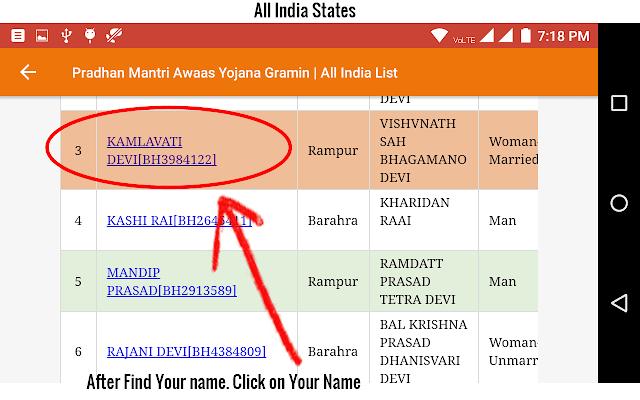 Pradhan Mantri Awaas Yojana Gramin Android App | Step 7