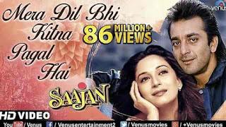 मेरा दिल भी Mera Dil Bhi Kitna Pagal Hai Hindi Lyrics