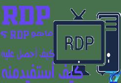 ماذا نقصد ب RDP ؟ كيف أستفيد منه ؟ وكيف أحصل علية ؟ شرح مفصل || What do we mean by RDP? How do I benefit from it? How do I get it? Detailed explanation