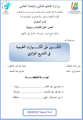 مذكرة ماستر: التأمين على الكوارث الطبيعية في التشريع الجزائري PDF