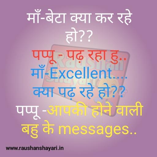 पप्पू के चुटकुले - जोक्स इन हिंदी 5 - Funny Hindi Jokes pappu chutkula pappu ki funny joke photo,  raushanshayari