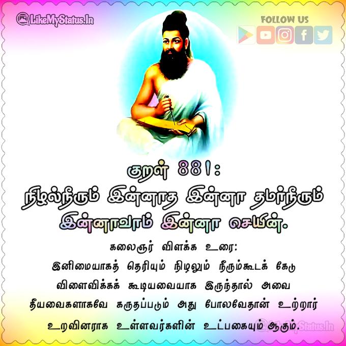 திருக்குறள் அதிகாரம் - 89 உட்பகை ஸ்டேட்டஸ்