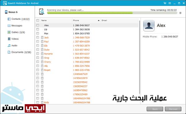 شرح استعادة الملفات المحذوفة من الموبايل عن طريق الكمبيوتر