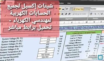 شيتات إكسيل لجميع الحسابات الكهربية لمهندسي الكهرباء - تحميل برابط مباشر
