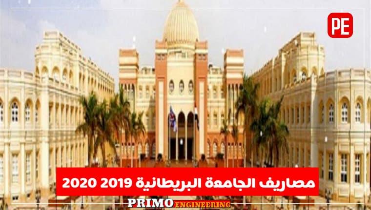 مصاريف الجامعة البريطانية 2019 2020 للطلاب المصريين والوافدين