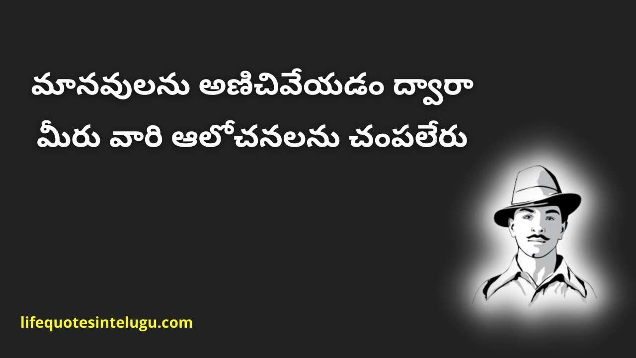 మానవులను అణిచివేయడం ద్వారా, మీరు వారి ఆలోచనలను చంపలేరు-భగత్ సింగ్