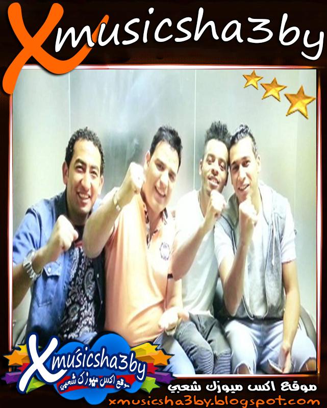 موقع اكس ميوزك شعبي Xmusicsha3by اغنية حسام الشرقاوي ابو