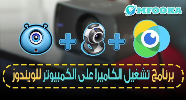 برنامج تشغيل الكاميرا على الكمبيوتر ويندوز 7 WebcamMax