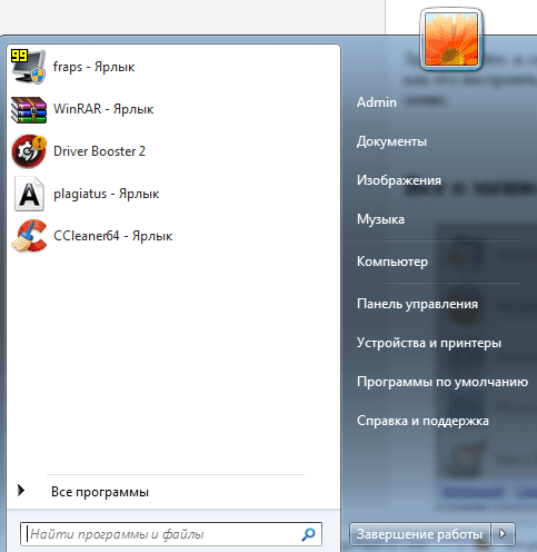 меню пуск для windows 7