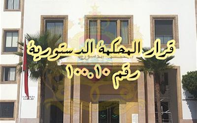 المحكمة الدستورية المغربية