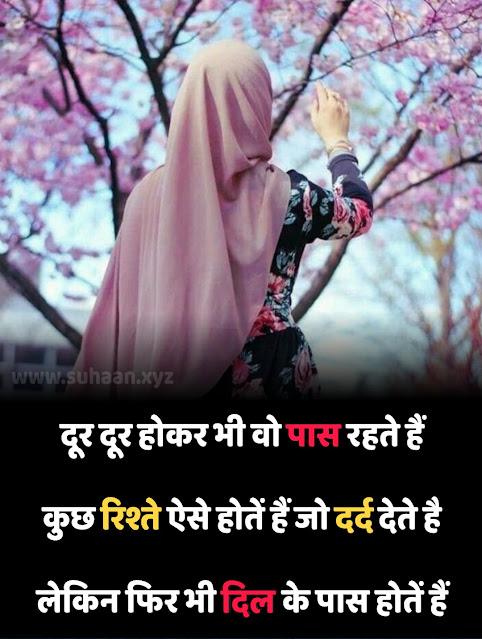 Hindi Love shayari, Dil ki shaadi, Dard wali shayarii