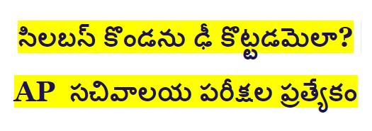 సిలబస్ కొండను ఢీ కొట్టడమెలా? సచివాలయ పరీక్షల ప్రత్యేకం/2019/08/how-to-prepare-for-ap-grama-sachivalayam-recruitment-exam.html