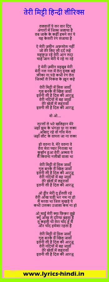 Teri-Mitti-Lyrics-Image