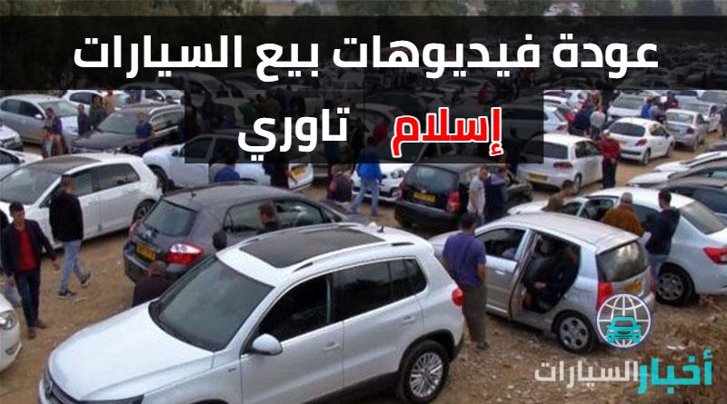 عودة فيديوهات بيع السيارات إسلام تاوري