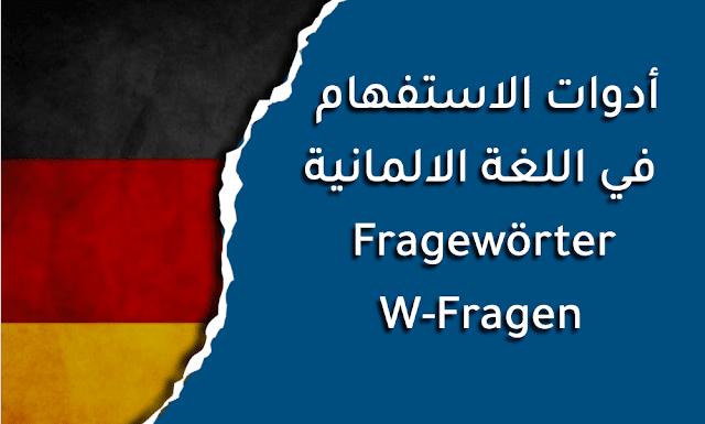 أدوات الاستفهام في اللغة الالمانية Fragewörter | W-Fragen