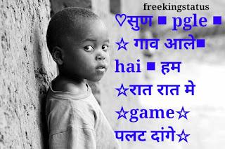 latest attitude status in hindi