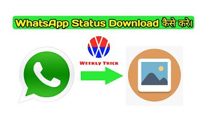 Whatsapp Status Download Kaise Kare