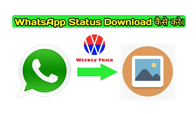 Whatsapp Status Download Kaise Kare । Whatsapp Status डाउनलोड कैसे करे ?