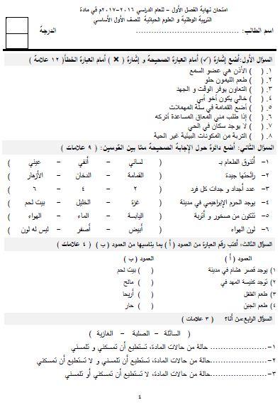 نموذج امتحان تربية وطنية صف سادس فصل أول لعام 1443