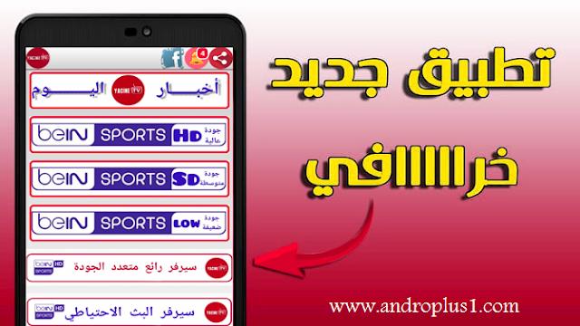 تحميل تطبيق Yacine TV لمشاهدة القنوات المشفرة بدون تقطيع