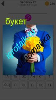 мужчина в синем держит букет с желтыми цветами ответ на 27 уровень 400 плюс слов 2