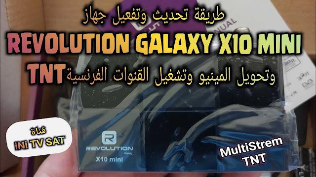 طريقة تفععيل وتشغيل ودامب وأخير تحديث لجهاز REVOLUTION GALAXY X10 MINI والتحويل الى مينيو جديد ومميز