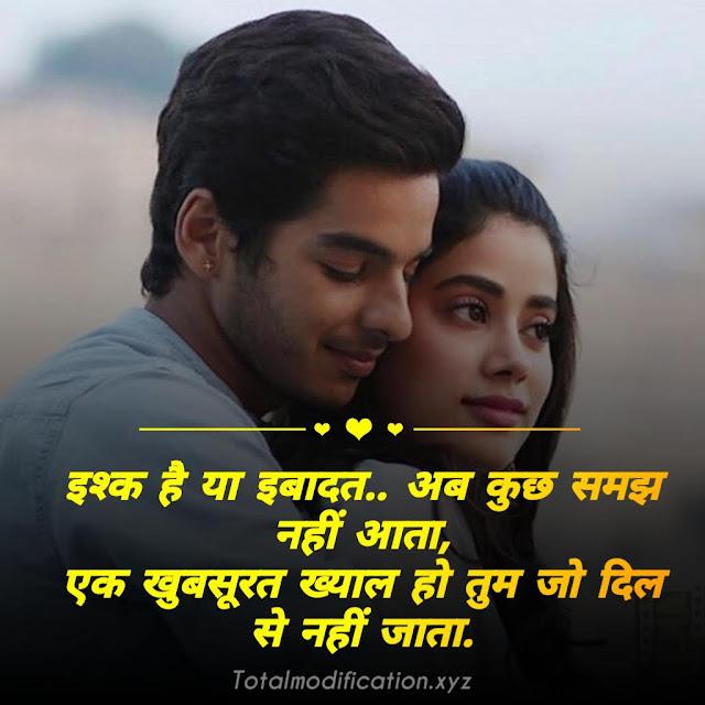 25+ Best first love shayari for girlfriend in hindi   first love status
