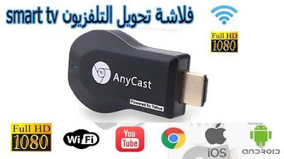 فلاشة تحويل التلفزيون smart tv كيف تحويل الشاشة العادية الي سمارت Anycast M9 Plus