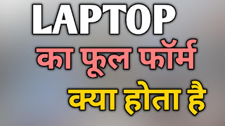 Laptop full form in hindi