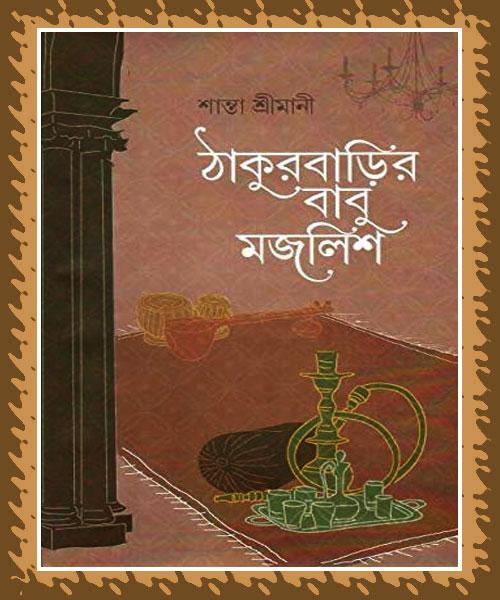 Thakurbarir Babu Majlish (ঠাকুর বাড়ির মজলিস)