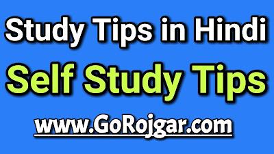 Study Tips in Hindi  Study Best Preparation Tips   कम टाइम में एग्जाम की तैयारी कैसे करे  प्रतियोगी परीक्षा  की तैयारी कैसे करे