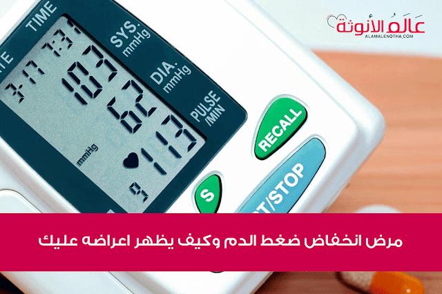 مرض انخفاض ضغط الدم وكيف يظهر اعراضه عليك